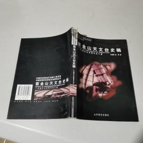 紫金山天文台史稿:中国天文学现代化个案