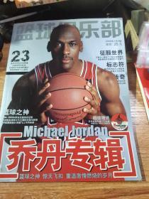 篮球俱乐部2008年2月B版(全彩页)