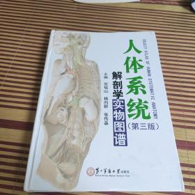 人体系统解剖学实物图谱(第3版)《精装》