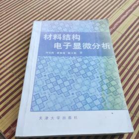 材料结构电子显微分析