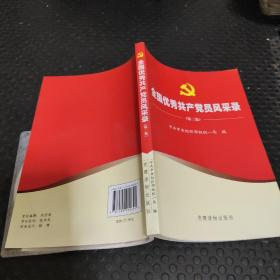 全国优秀共产党员风采录(第3集)