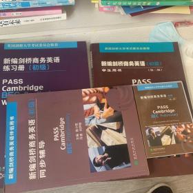 新编剑桥商务英语:学生用书(初级)(第2版)套装带磁带