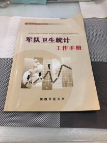 军队卫生统计工作手册