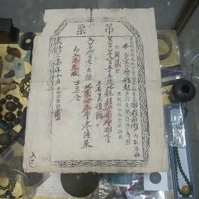 """乾隆三十四年(1767)""""吊票""""一件,木刻版印制式用纸、钤印、清代图甲制度文献实物、值得留存!"""