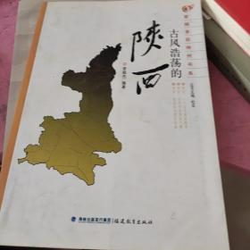 穿越多彩神州书系:古风浩荡的陕西
