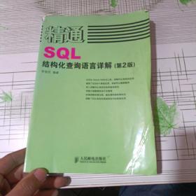精通SQL结构化查询语言详解(第2版)品不好品如图