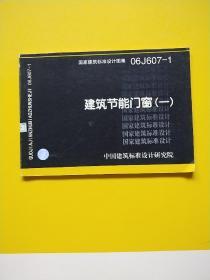 06J607-1建筑节能门窗(-)