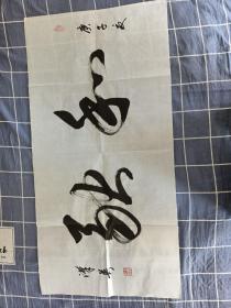 王汉英书法-1