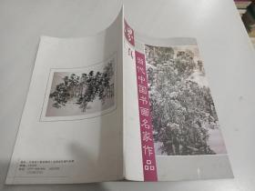 画界梁真当代中国书画名家作品