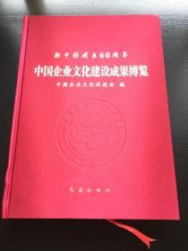 新中国成立60周年中国企业文化建设成果博览