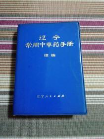 辽宁常用中草药手册 (续编)
