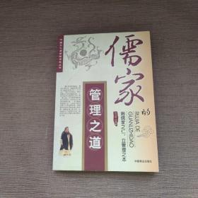 儒家的管理之道