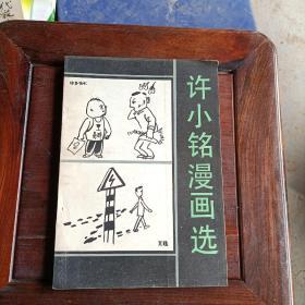 许小铭漫画选