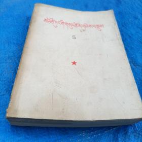 毛泽东选集第五卷藏文