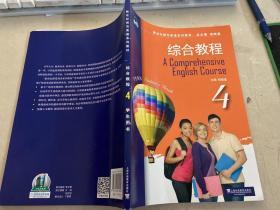 综合教程(4 学生用书)/新世纪师范英语系列教材