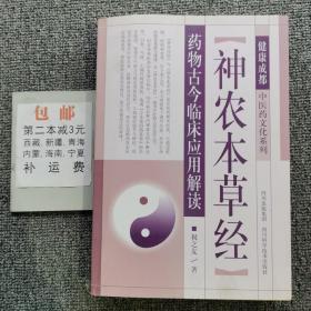 """健康成都中医药文化系列:""""神农本草经""""药物古今临床应用解读"""
