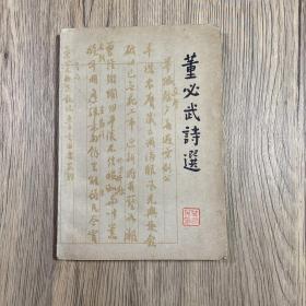 董必武诗选(1977年一版一印)