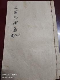 古文评注绣像《三国志演义》存卷六(33回-40回)