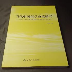 当代中国留学政策研究:1980-1984年赴日国家公派本科留学生政策