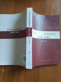 中华人民共和国史1992-2002