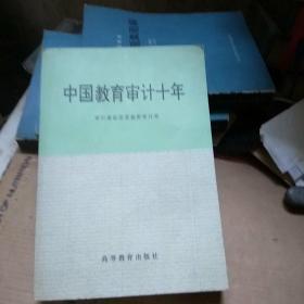 中国教育审计十年