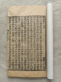 木刻本《唐书》卷27下~卷28下;三卷共计43元86面