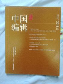 中国编辑(2018-5)总第101期