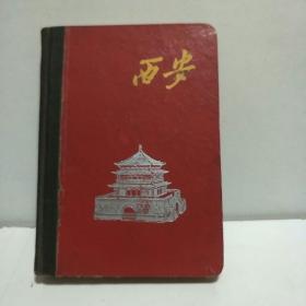 西安日记本