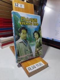 《巴山夜雨》DVD(李志舆/张瑜/仲星火)俏佳人原版DVD(单碟盒装 仅拆封 光盘全新无划痕 )