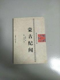 蒙古历史文化文库 蒙古纪闻 库存书 参看图片