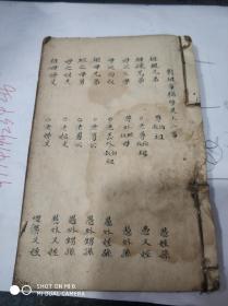 线装书3119         清手抄本   对祖辈称呼是上二事