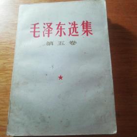 毛泽东选集第五卷5