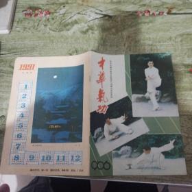 中华气功   1990年第6期