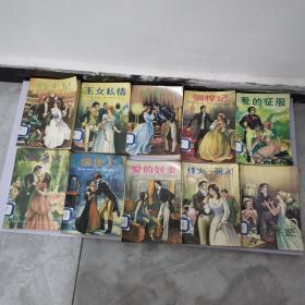 世界名著-爱情小说10本合售