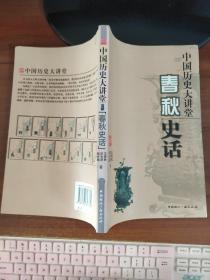 春秋史话-中国历史大讲堂