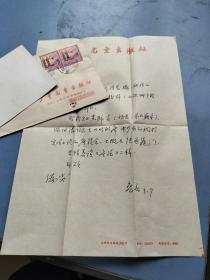 著名作家【鲁兵】信札