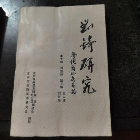 【已近全新】刘锜研究——宋民族英雄刘锜诞辰九百周年纪念文集