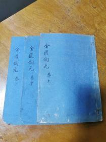 金匮勾元评注(清末石印,全三册)