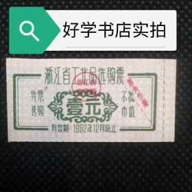 浙江省工业品选购票(有效期1962年12月止)