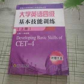 大学英语4级基本技能训练(上册)有光盘