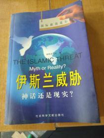 伊斯兰威胁—神话还是现实?