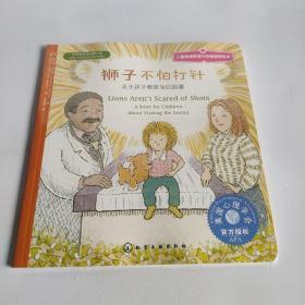 儿童情绪管理与性格培养绘本·狮子不怕打针:关于孩子看医生的故事