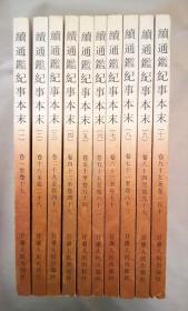 续通鉴纪事本末(全10册)
