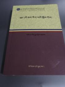 格萨尔学教程 : 藏文