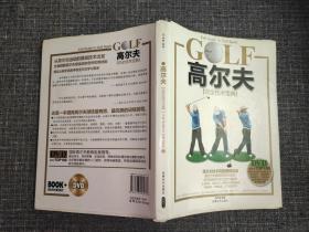 高尔夫完全技术宝典【无光盘】