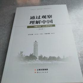 通过观察理解中国理解中国社会观察笔记2018*