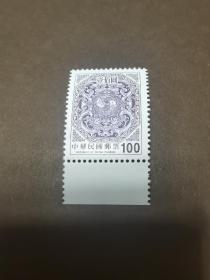 常143 四版夔龙团双鲤邮票   带边纸   原胶全品