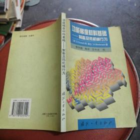 功能梯度材料基础:制备及热机械行为