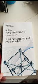 麦肯锡 中国银行业 CEO季刊 全球资管行业数字化转型战略蓝图与实践 2020年冬季刊