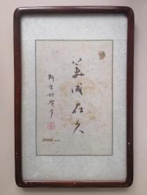 靳宝栓,河北省教育厅厅长,党组书记,河北省美术教育学会名誉会长,作品保真